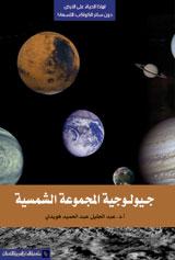 تقييم كتاب: جيولوجية المجموعة الشمسية